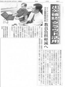 20120815_news-431x578