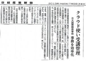 20130708_NikkeiNewsPaper-700x500