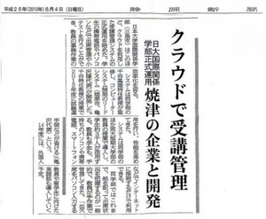 20130804_ShizuokaNewsPaper600-578x475